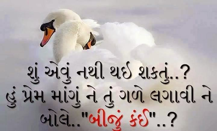Love Quotes For Her Gujarati Hover Me