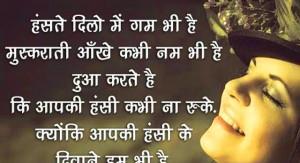 Hindi Love Life Status Images Download