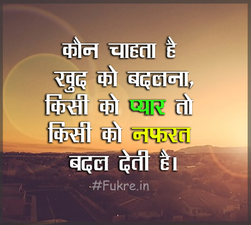 Kon Chahta Hai Khud Ko Badlna Hindi Love Sad Hindi Quotes Wallpaper For Whatsapp Profile