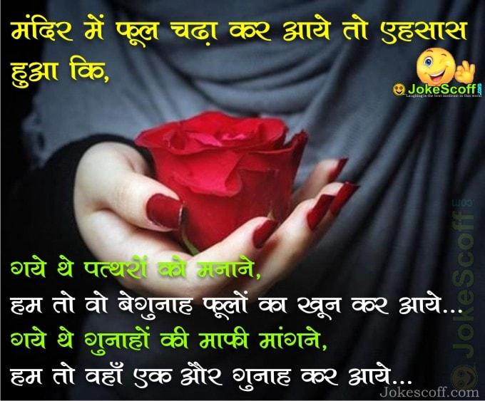 Life Hindi Status Quotes