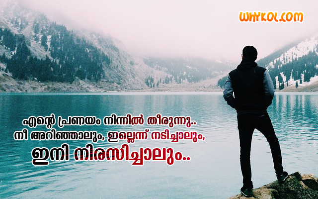 Sad Boy Viraham Quotes Lost Love Malayalam Images Loneliness Quotes Sad Love Quotes