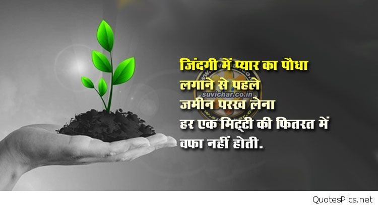 Love Quotes In Hindi With Pictures Inspiring Quotes
