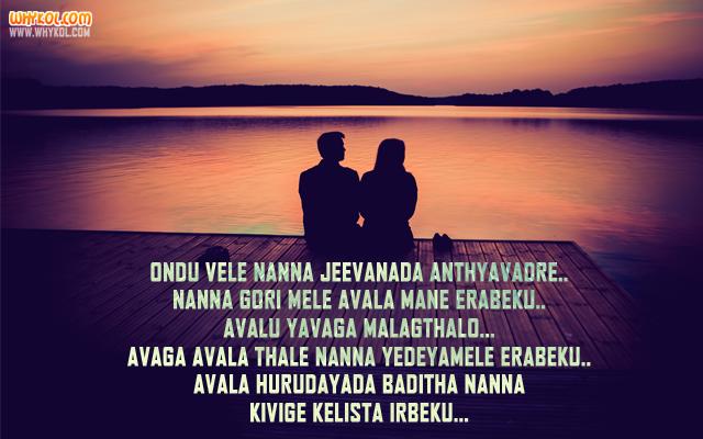 Romantic Kannada Love Quotes