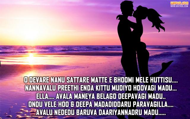 Romantic Kavanagalu In Kannada Love Poems