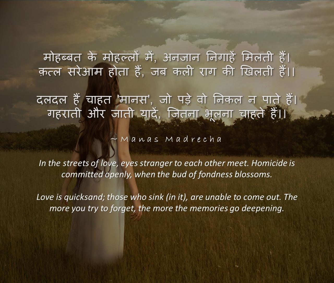 Manas Madrecha Manas Madrecha Blog Manas Madrecha Poem Simplifying Universe Hindi Poem