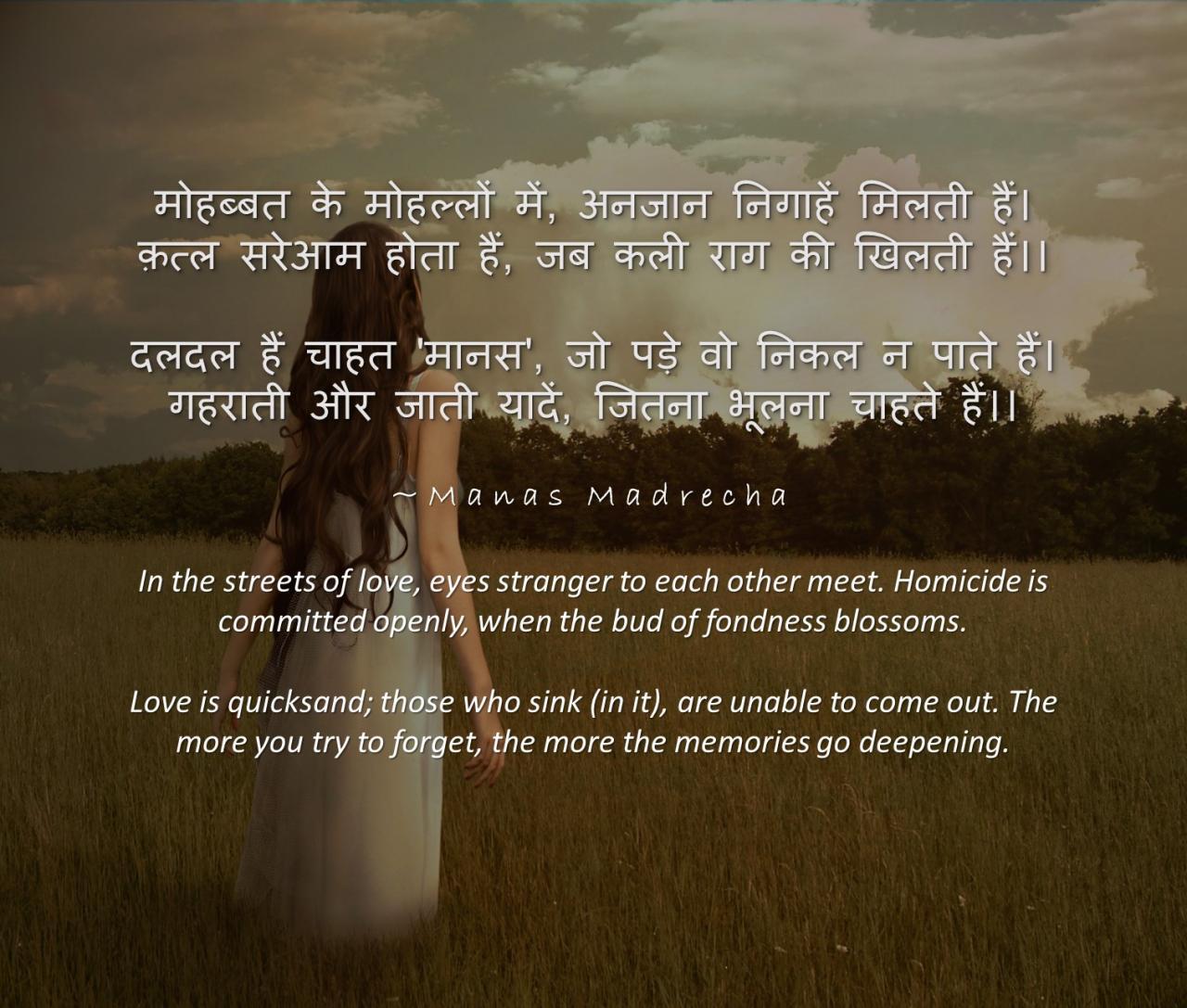 Manas Madrecha Manas Madrecha Blog Manas Madrecha Poem Simplifying Universe Hindi Poem