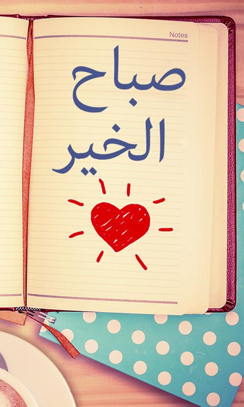 Good Morning Love Quotes For Her In Arabic | Hover Me