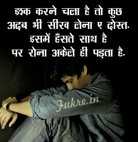 Ishq Karne Chla Hai Love Sad Hindi Quotes Picture Hindi Sad Love Comment Wallpaper