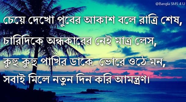 Jul   Rajarshi Mandal Suprovat Quote