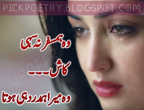 Below Are The Best And Very Sad Urdu Poetry Collection With Lonely Girls Images To Express Your Uncomfortable Feeling With Your Love Through Our This Post