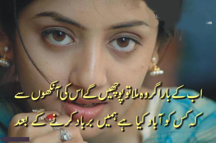Best Sad Urdu Poetry Images