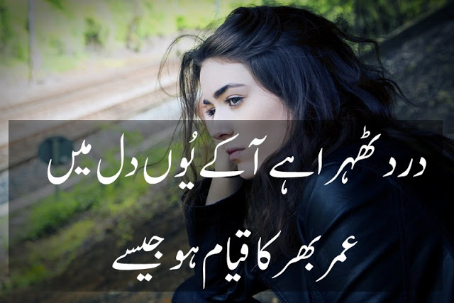 Urdu Sad Quotes With Images