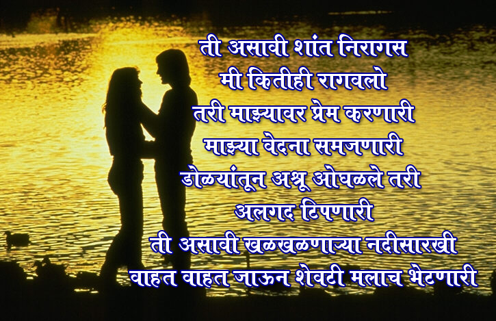 Love Quotes For Girlfriend In Marathi Hover Me