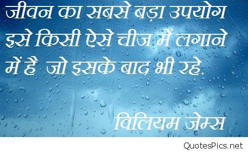 Wallpaper Hindi Quotes Life Image