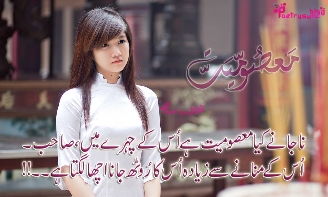 Masoomiyat Sad Hindi Poetry For Status