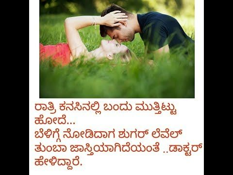 Kannada Romantic Love Quotes Kannada Kavana  E B  E B B E B   E B  E B A E B  E B Af E B  E B A E B B  E B  E B B E B Bf E B A E B  E B  E B B