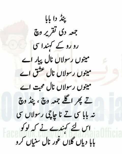 Chachi Rasoolan Ty Chacha