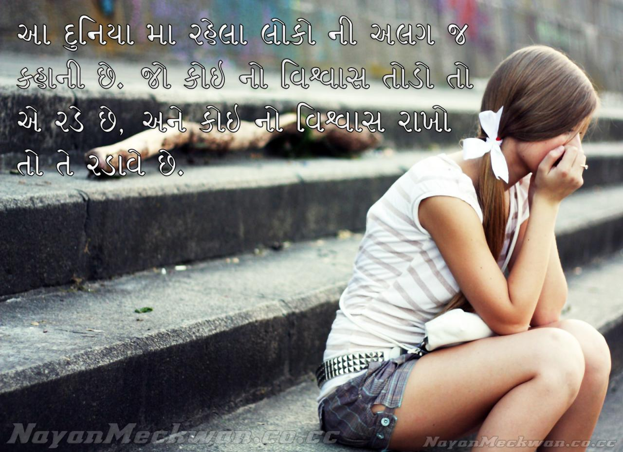 Vishvash Gujarati Quote