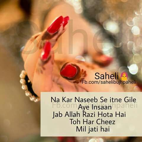 Amazing Quotes Love Quotes Beautiful Lines Urdu Quotes Allah Quotes Islamic Quotes Qoutes Dear Diary Urdu Poetry