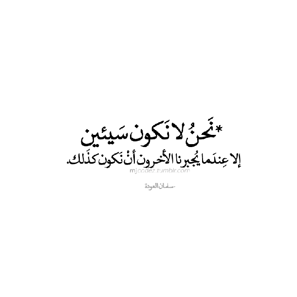 Quotes In Arabic Writing Quotesgram  E E A Funny Love Quotes For Him