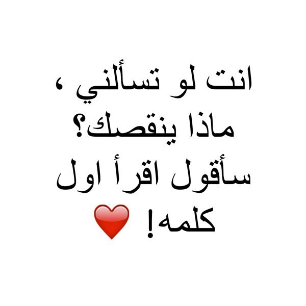 Arabic Love Quotes For Him  Arabic Love Quotes For Him Tumblr