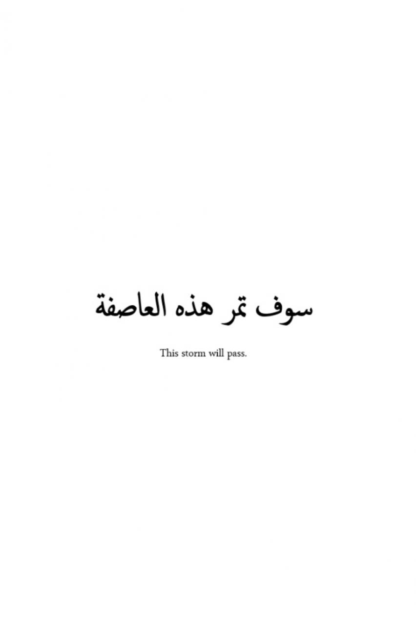Lovely Arabic Quotes About Life And Love - thenestofbooksreview