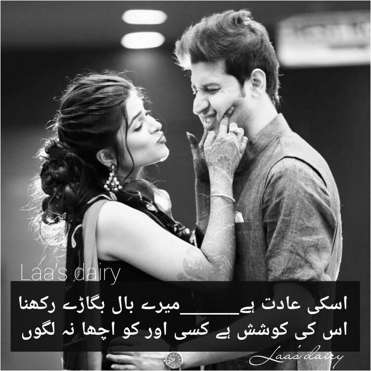Romantic Poetry Urdu Shayri Urdu Quotes Urdu Poetry Dairy