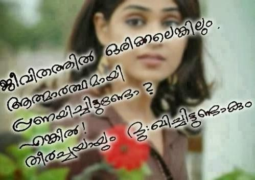 Malayalam Cute Love Pictures Quotes  You