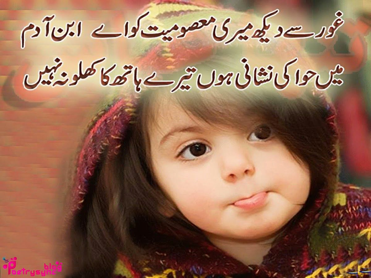 Poetry Top Ten Urdu Image Shikwa Shayari Collection For