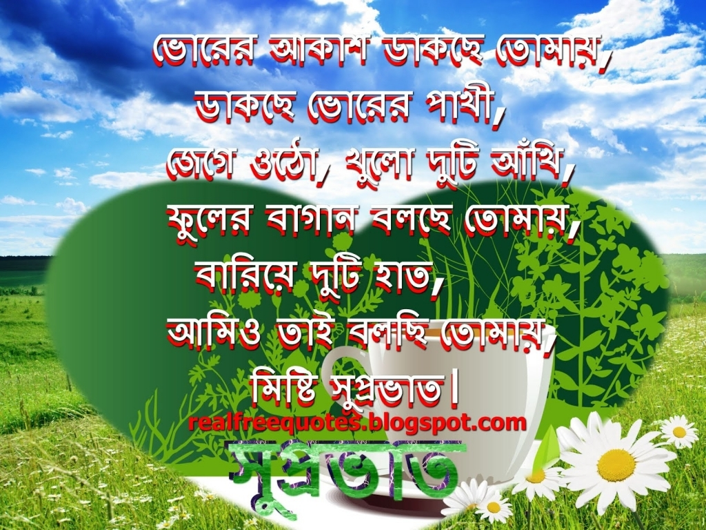 Good Morning Bengali Love Quotes Hover Me