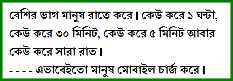 Bengali Funny Status For Whatsapp