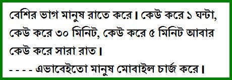 Bengali Funny Status For Whatsapp