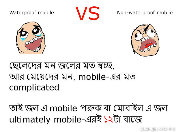 Jul   Rajarshi Mandal Bengali Funny Quote