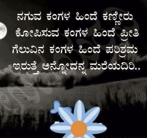 Best Love Quotes Kannada Hd Still