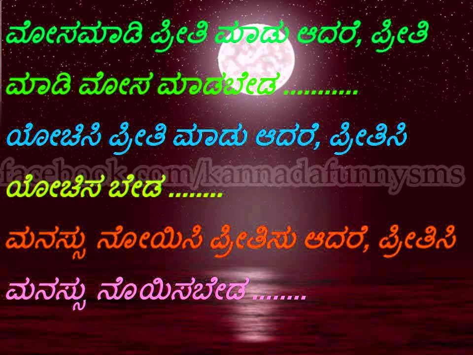 Romantic Love Quotes Kannada Hover Me