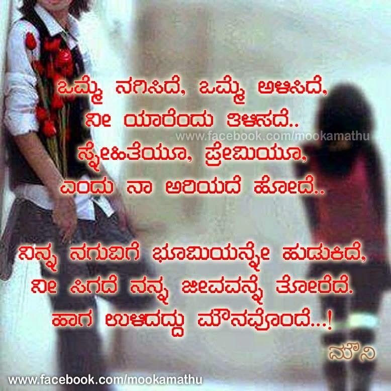 Best Love Quotes Kannada Stills