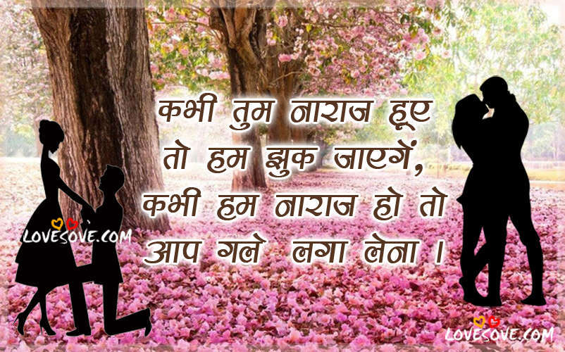 Hindi Quotes About Life And Love Beautiful Love Quotes In Hindi Love Lines In