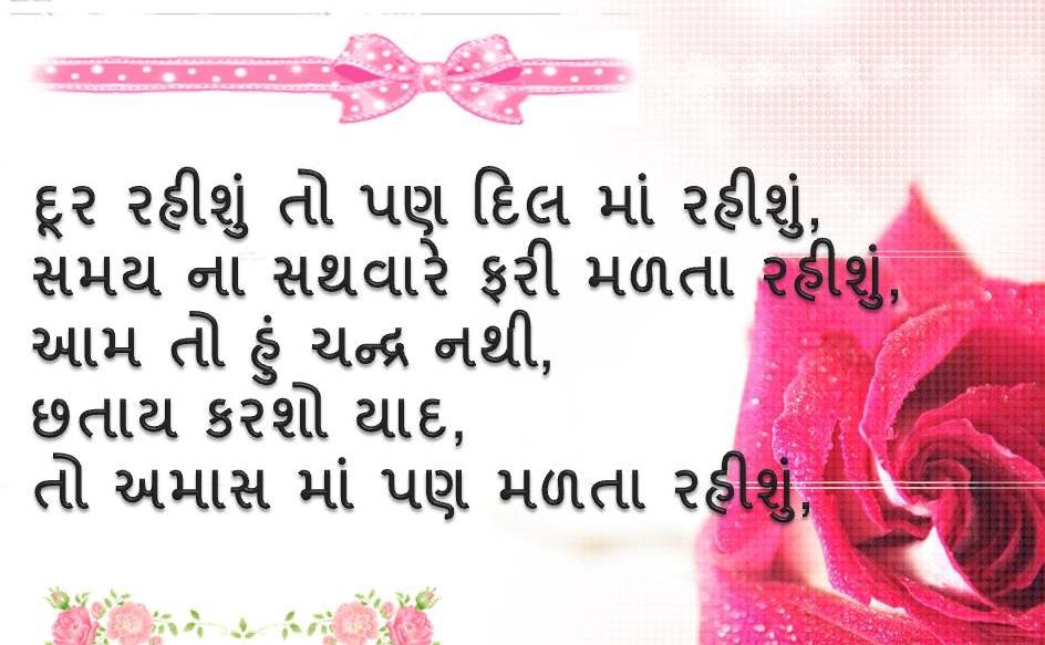 Valentines Day Gujarati Quotes And Love Shayari