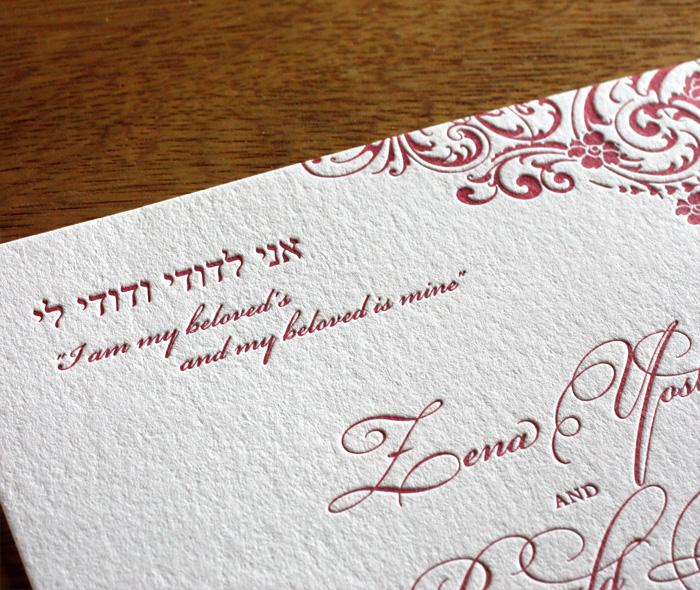 Bilingual Hebrew Rococo Invitation