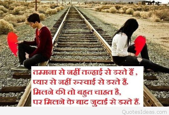 Love Quotes Hindi Boy Hover Me