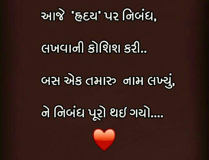 Gujarati Status Gujarati Shayri Gujarati Quotes Mixed Feelings Qoutes Poems Relationships Facts Dating