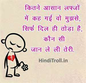 Sad Love Quotes In Hindi Quotesgram