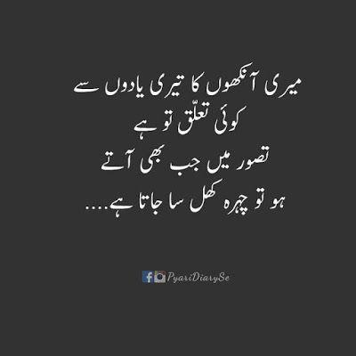 Pyari Diary Se Romantic Beautiful Urdu Poetry And Love Quotes
