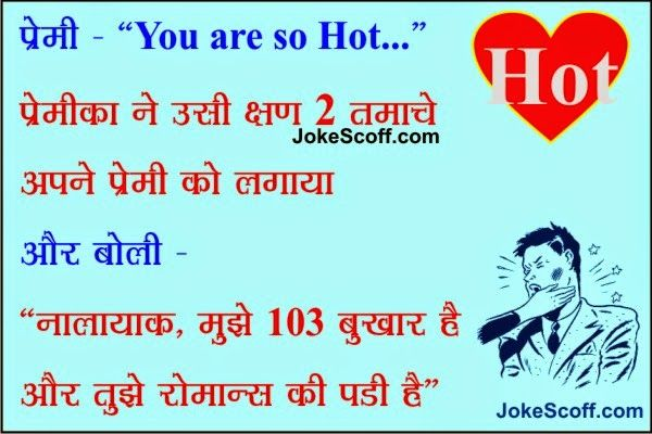 Funny Lovers Jokes
