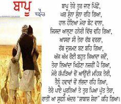 Punjabi Poem On Fathers Love