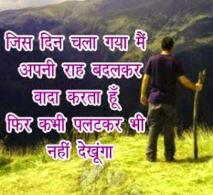 Whatsapp Dp Images In Hindi Very Sad Love