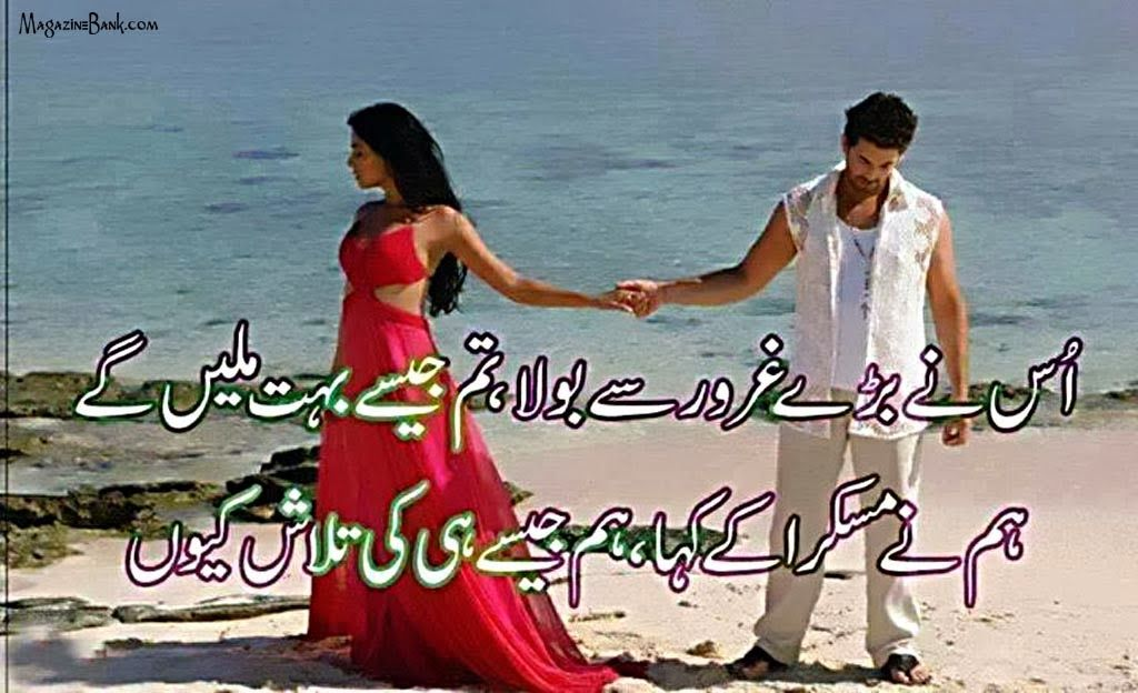 Romantic Love Text Messages For Girlfriend In Urdu Sms Wishes Poetry