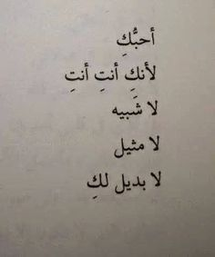 Love Quotes For Her Arabic Hover Me