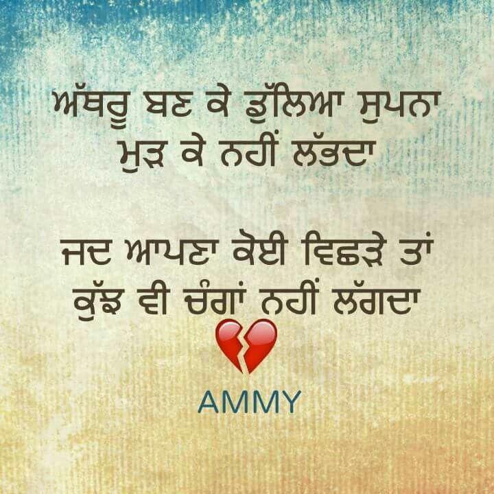 Nice Quotes Sad Quotes Quotes Pics Punjabi Quotes Hindi Quotes Punjabi Status Deep Thoughts Depression Feelings