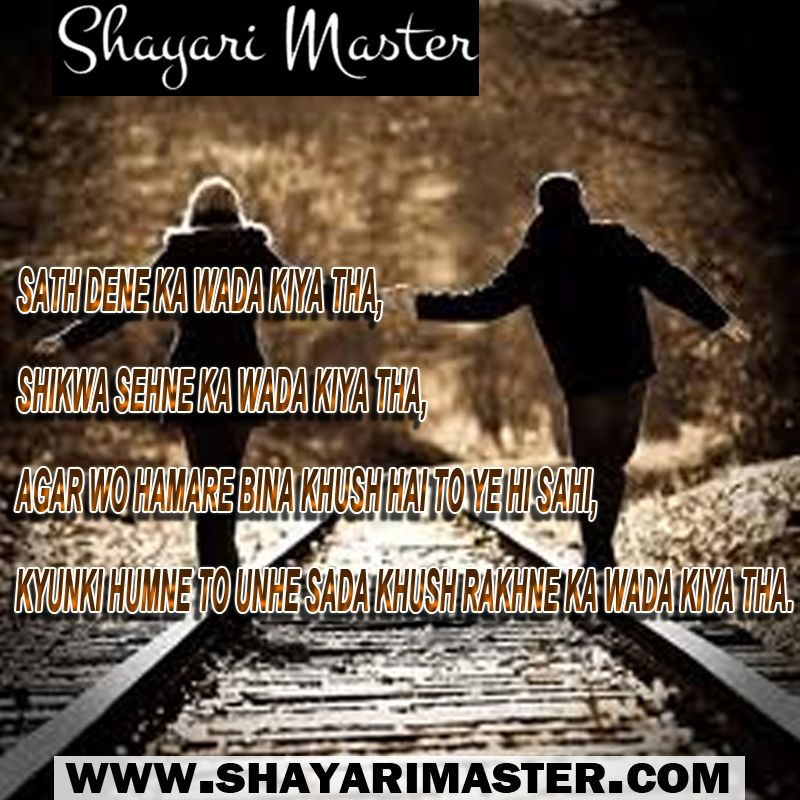 Love Shayari Text Quotesurdu Poetry